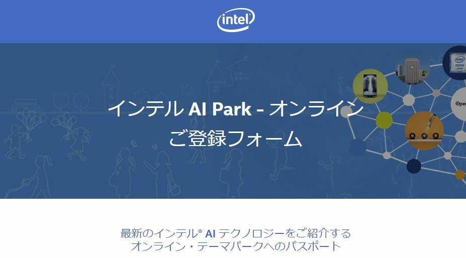インテル AI Park – 7月27~29日の3日間はパートナーウェビナー