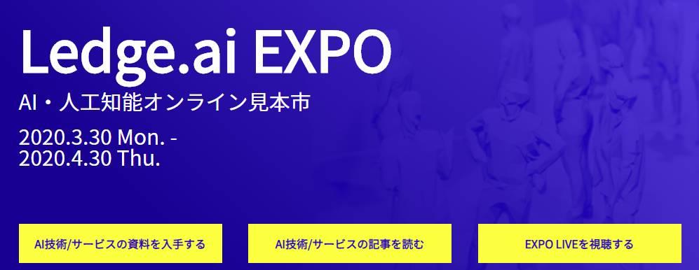 AI・人工知能オンライン見本市 Ledge.ai EXPO