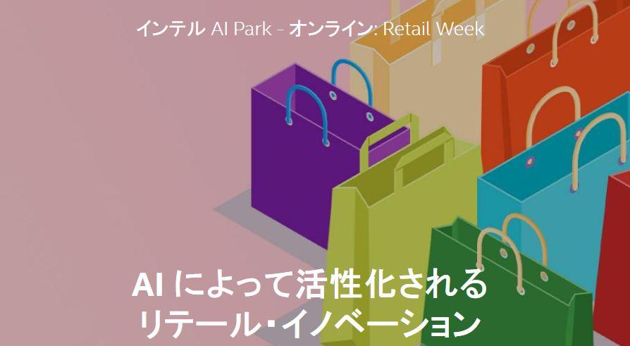 【いよいよ今週金曜から】 期間限定イベント Retail Week 最新情報!